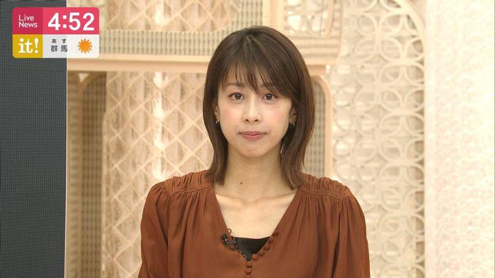 2019年10月09日加藤綾子の画像06枚目