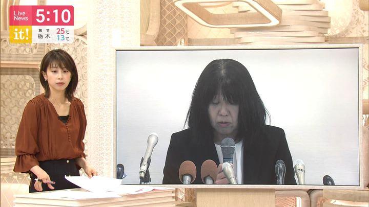 2019年10月09日加藤綾子の画像07枚目