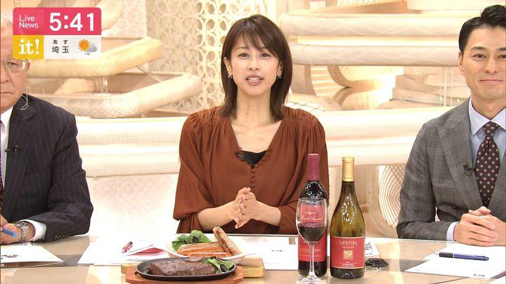2019年10月09日加藤綾子の画像12枚目