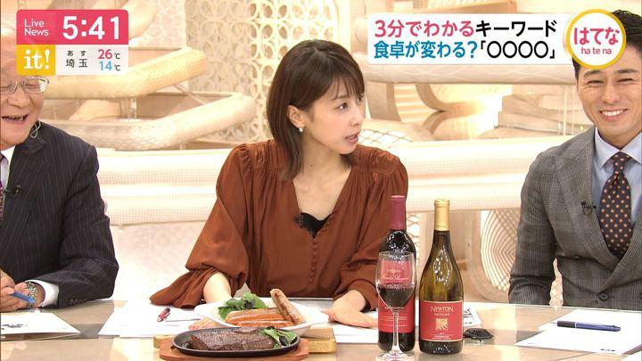 2019年10月09日加藤綾子の画像13枚目