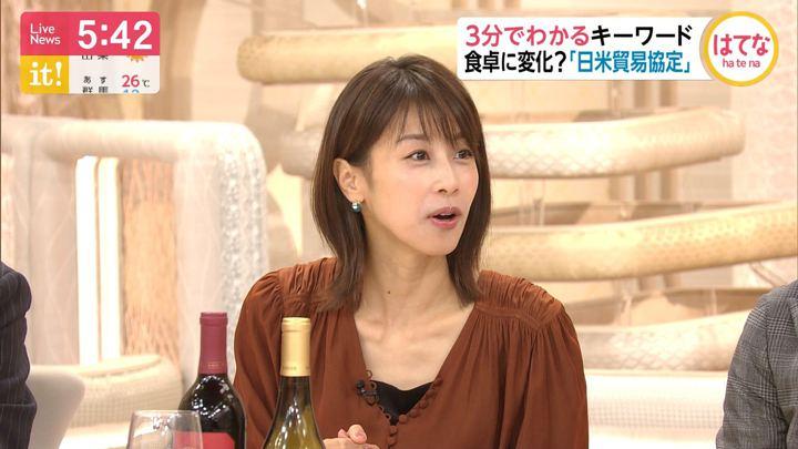 2019年10月09日加藤綾子の画像14枚目