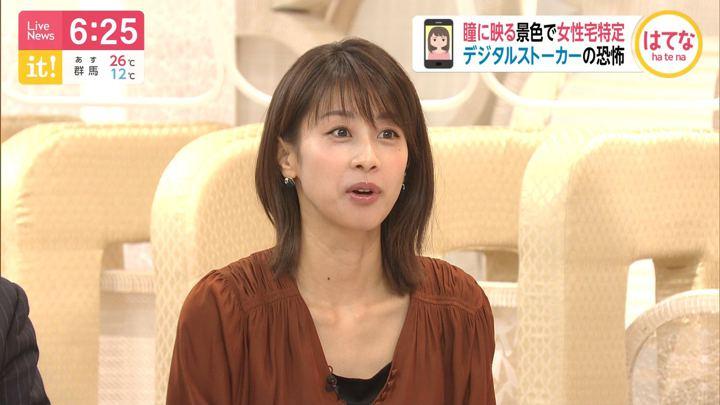 2019年10月09日加藤綾子の画像15枚目