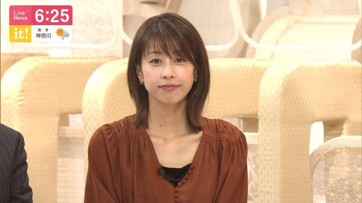 2019年10月09日加藤綾子の画像16枚目
