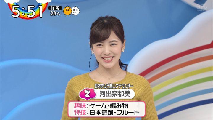 2019年09月20日河出奈都美の画像02枚目