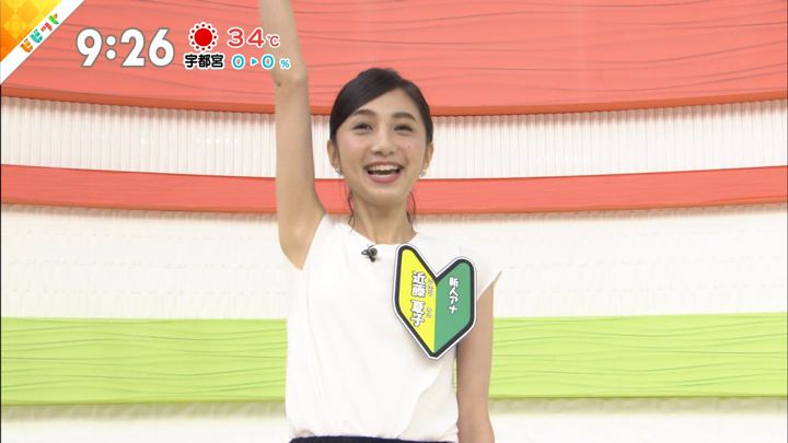 2019年09月06日近藤夏子の画像01枚目