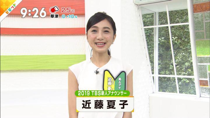 2019年09月06日近藤夏子の画像06枚目