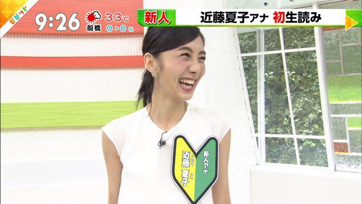 2019年09月06日近藤夏子の画像07枚目