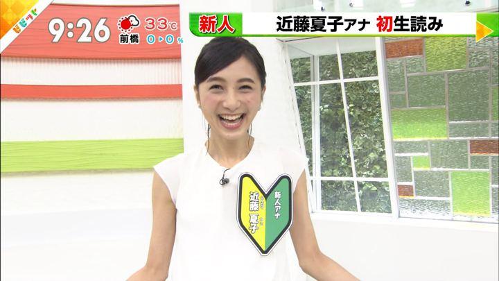 2019年09月06日近藤夏子の画像08枚目