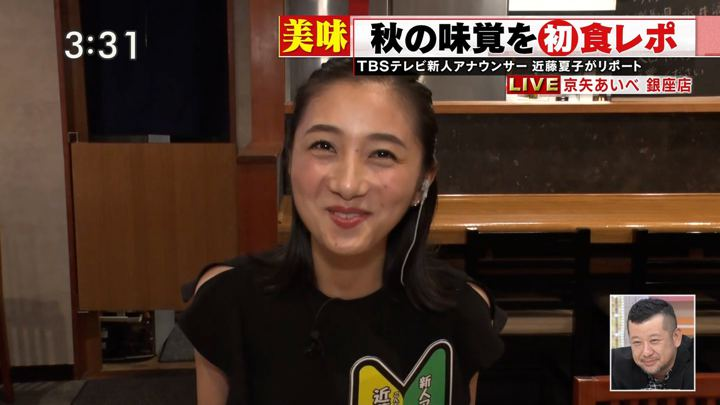 2019年09月12日近藤夏子の画像08枚目
