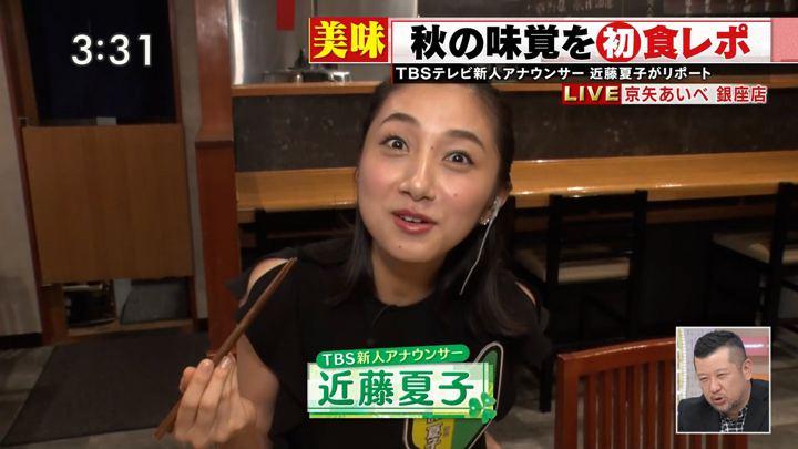 2019年09月12日近藤夏子の画像09枚目