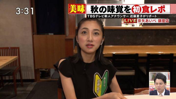 2019年09月12日近藤夏子の画像12枚目