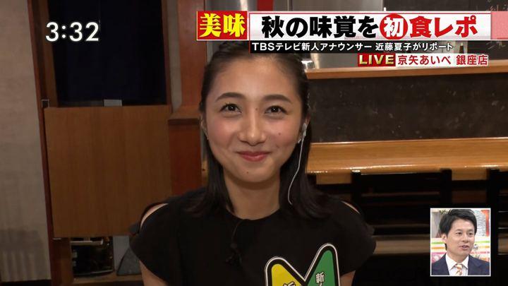 2019年09月12日近藤夏子の画像13枚目