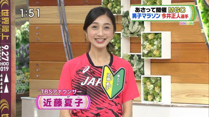2019年09月13日近藤夏子の画像02枚目