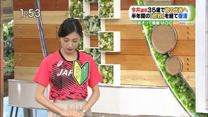 2019年09月13日近藤夏子の画像03枚目