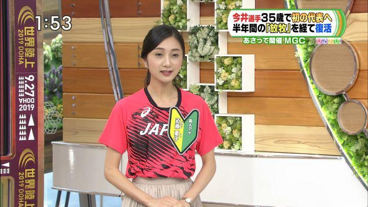 2019年09月13日近藤夏子の画像04枚目