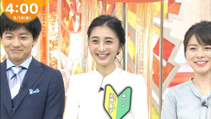 2019年09月19日近藤夏子の画像02枚目