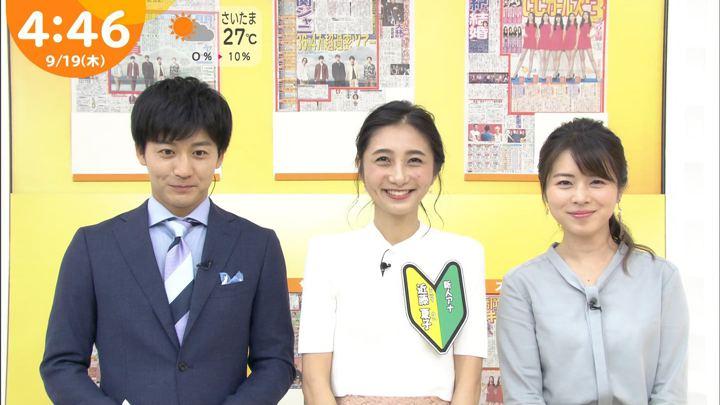 2019年09月19日近藤夏子の画像04枚目
