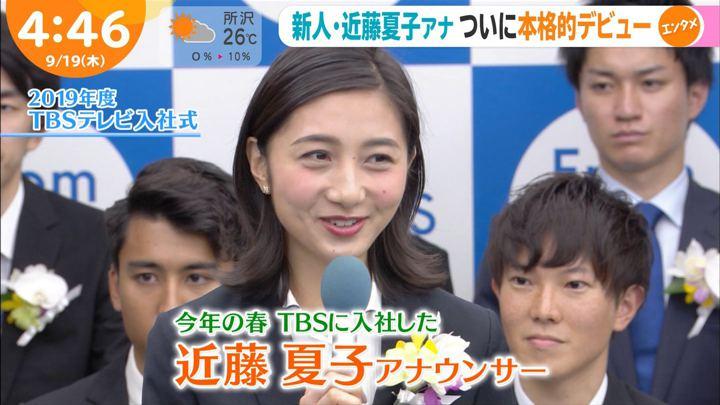 2019年09月19日近藤夏子の画像06枚目