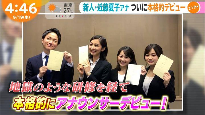 2019年09月19日近藤夏子の画像07枚目