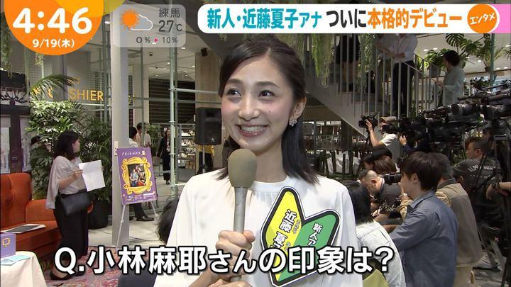 2019年09月19日近藤夏子の画像08枚目