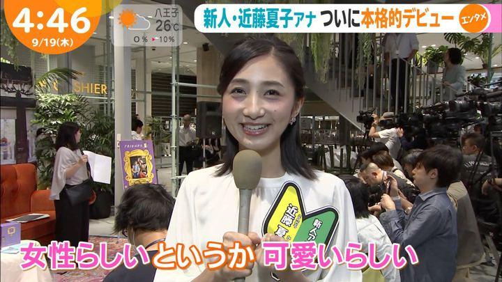 2019年09月19日近藤夏子の画像09枚目
