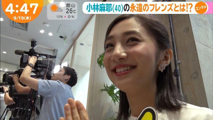 2019年09月19日近藤夏子の画像10枚目