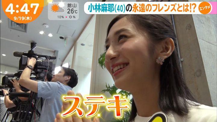 2019年09月19日近藤夏子の画像11枚目
