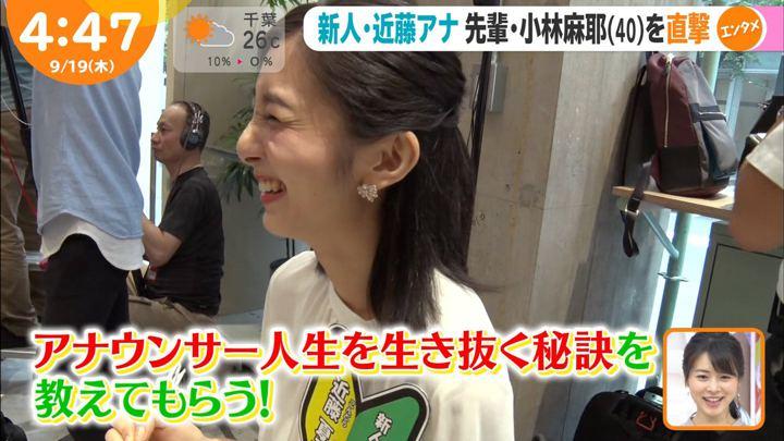 2019年09月19日近藤夏子の画像12枚目