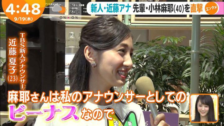2019年09月19日近藤夏子の画像14枚目