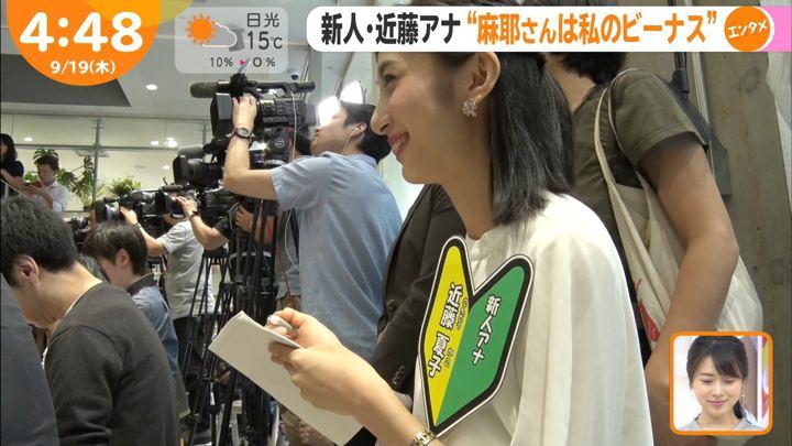 2019年09月19日近藤夏子の画像15枚目