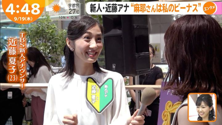 2019年09月19日近藤夏子の画像16枚目