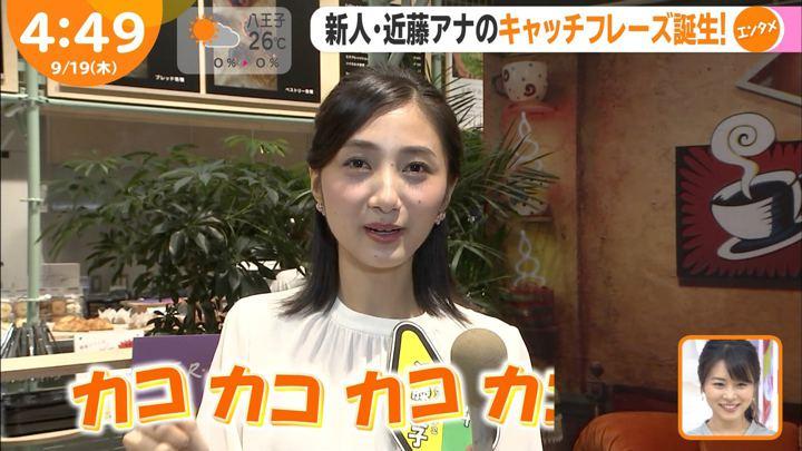 2019年09月19日近藤夏子の画像18枚目