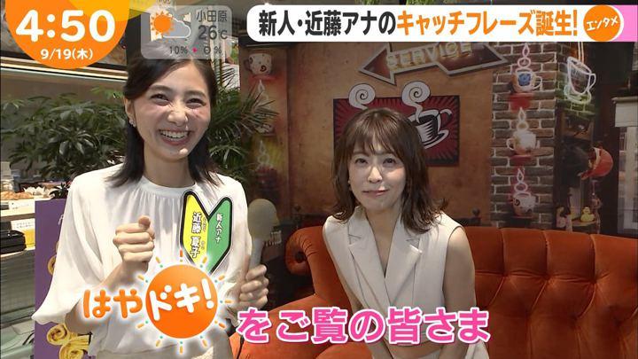 2019年09月19日近藤夏子の画像20枚目