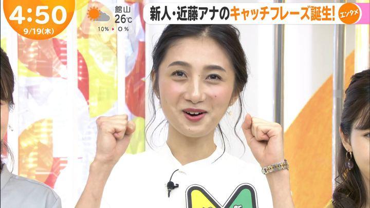 2019年09月19日近藤夏子の画像21枚目