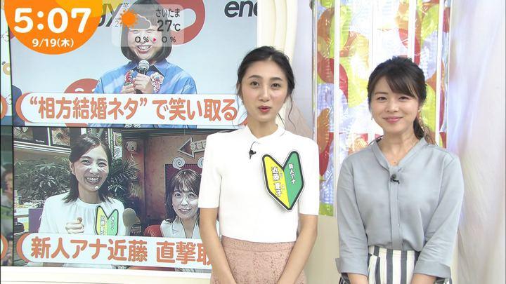 2019年09月19日近藤夏子の画像22枚目