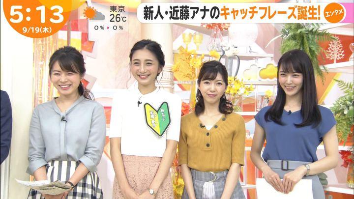 2019年09月19日近藤夏子の画像23枚目