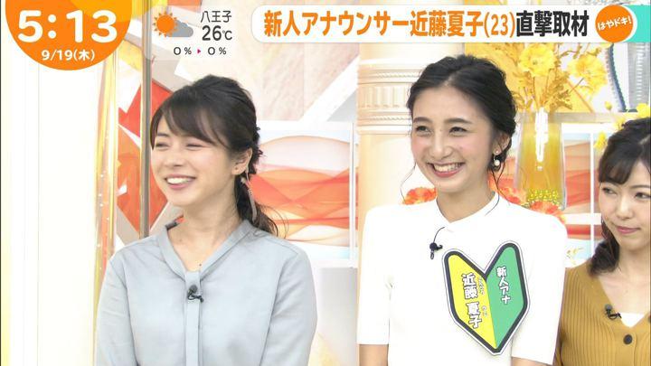 2019年09月19日近藤夏子の画像25枚目
