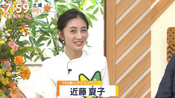 2019年09月19日近藤夏子の画像36枚目
