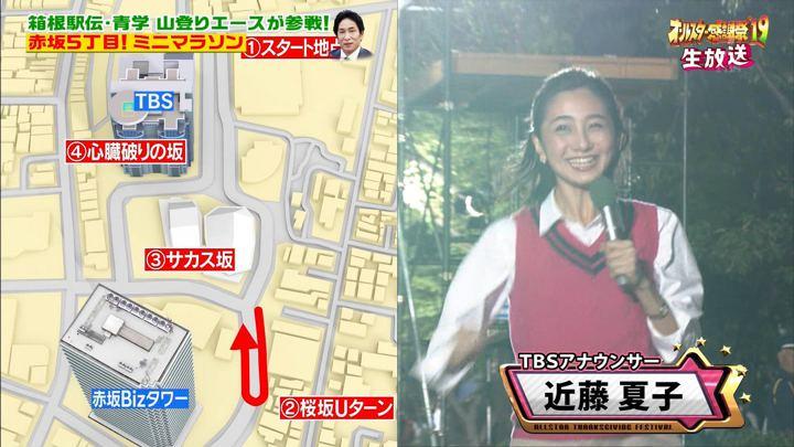 2019年09月28日近藤夏子の画像02枚目