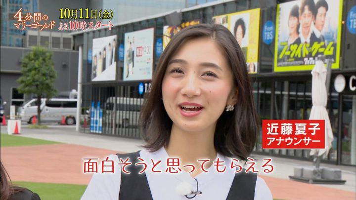 2019年10月05日近藤夏子の画像03枚目