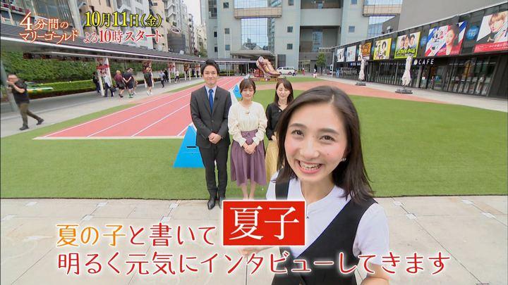 2019年10月05日近藤夏子の画像06枚目
