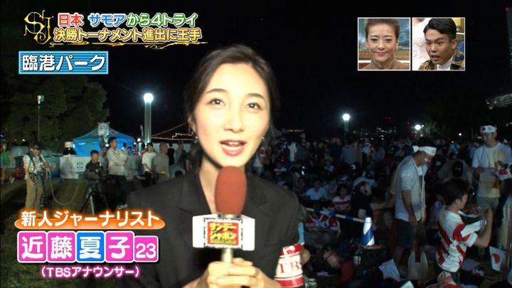 2019年10月06日近藤夏子の画像01枚目