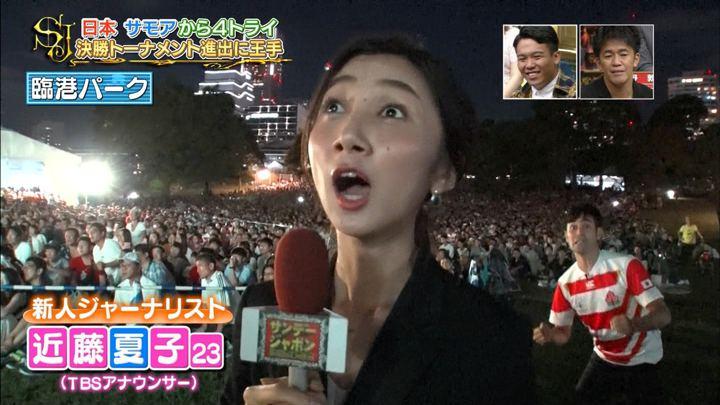 2019年10月06日近藤夏子の画像09枚目