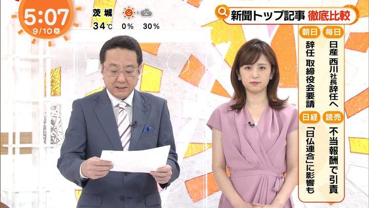 2019年09月10日久慈暁子の画像05枚目