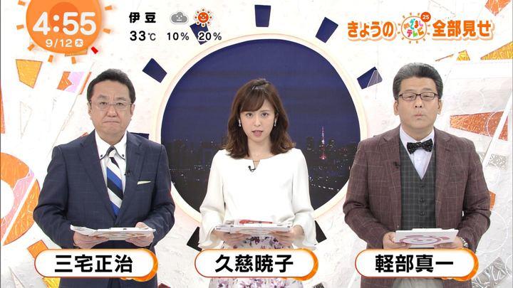 2019年09月12日久慈暁子の画像01枚目