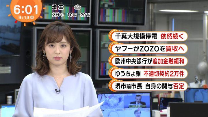 2019年09月13日久慈暁子の画像08枚目