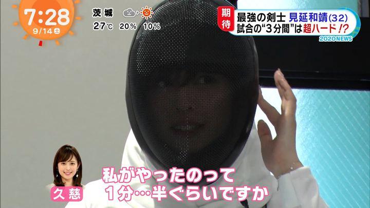 2019年09月14日久慈暁子の画像20枚目
