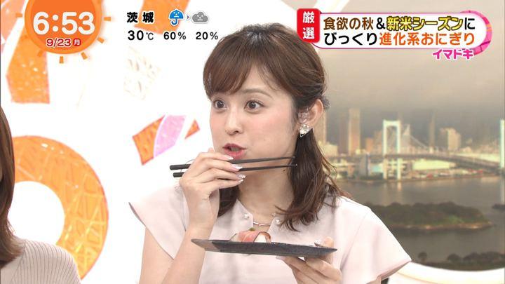 2019年09月23日久慈暁子の画像10枚目