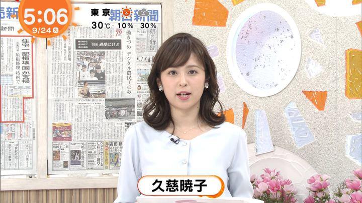 2019年09月24日久慈暁子の画像02枚目