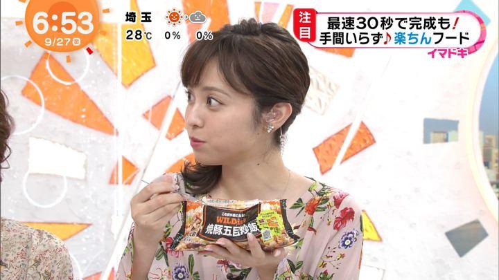 2019年09月27日久慈暁子の画像13枚目
